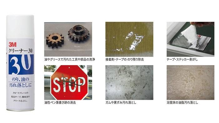 5S活動用製品カタログ クリーナー30.jpg